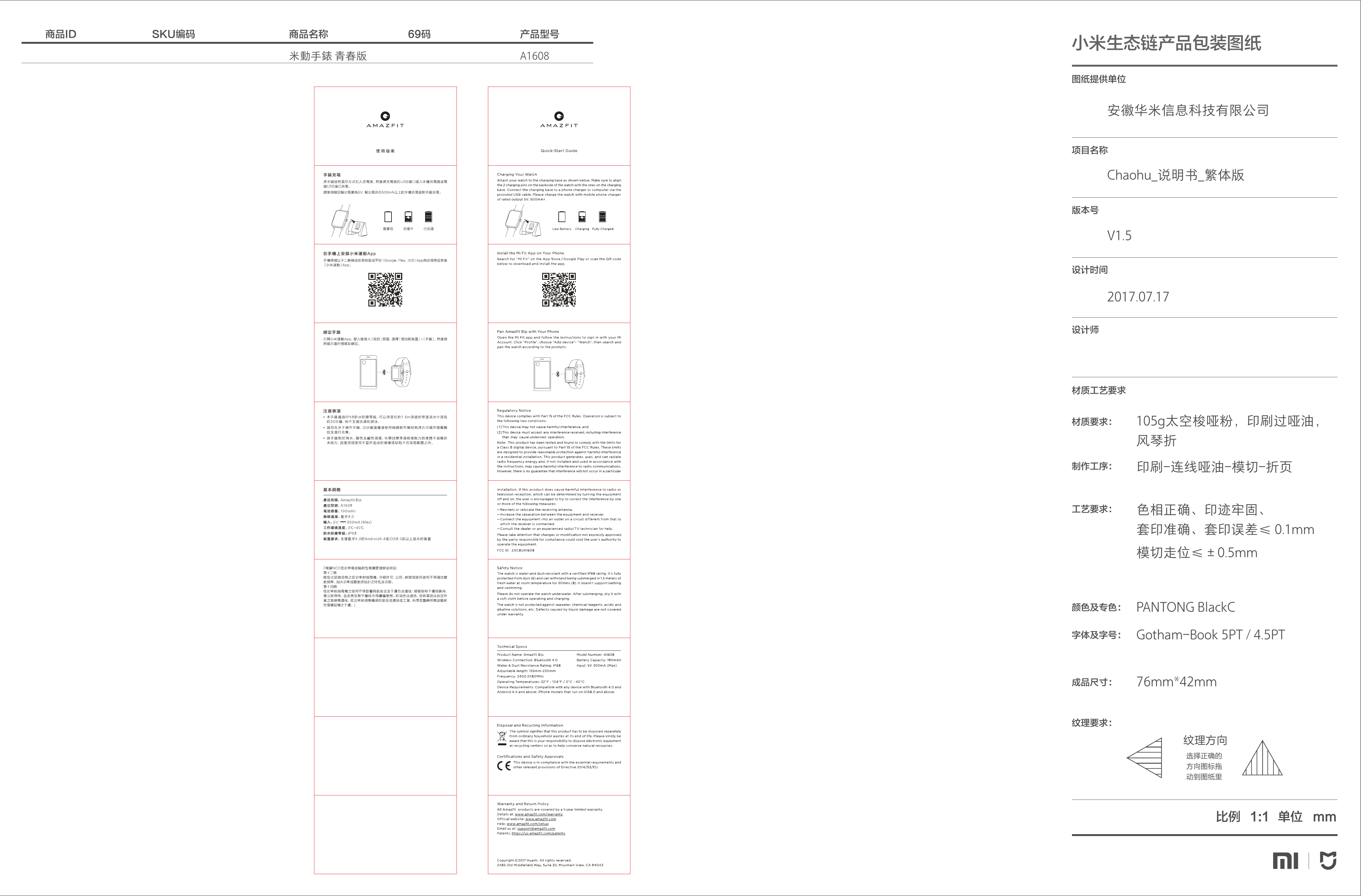 Anhui Huami Information Technology A1608 Amazfit Bip User Manual Xiaomi Charger