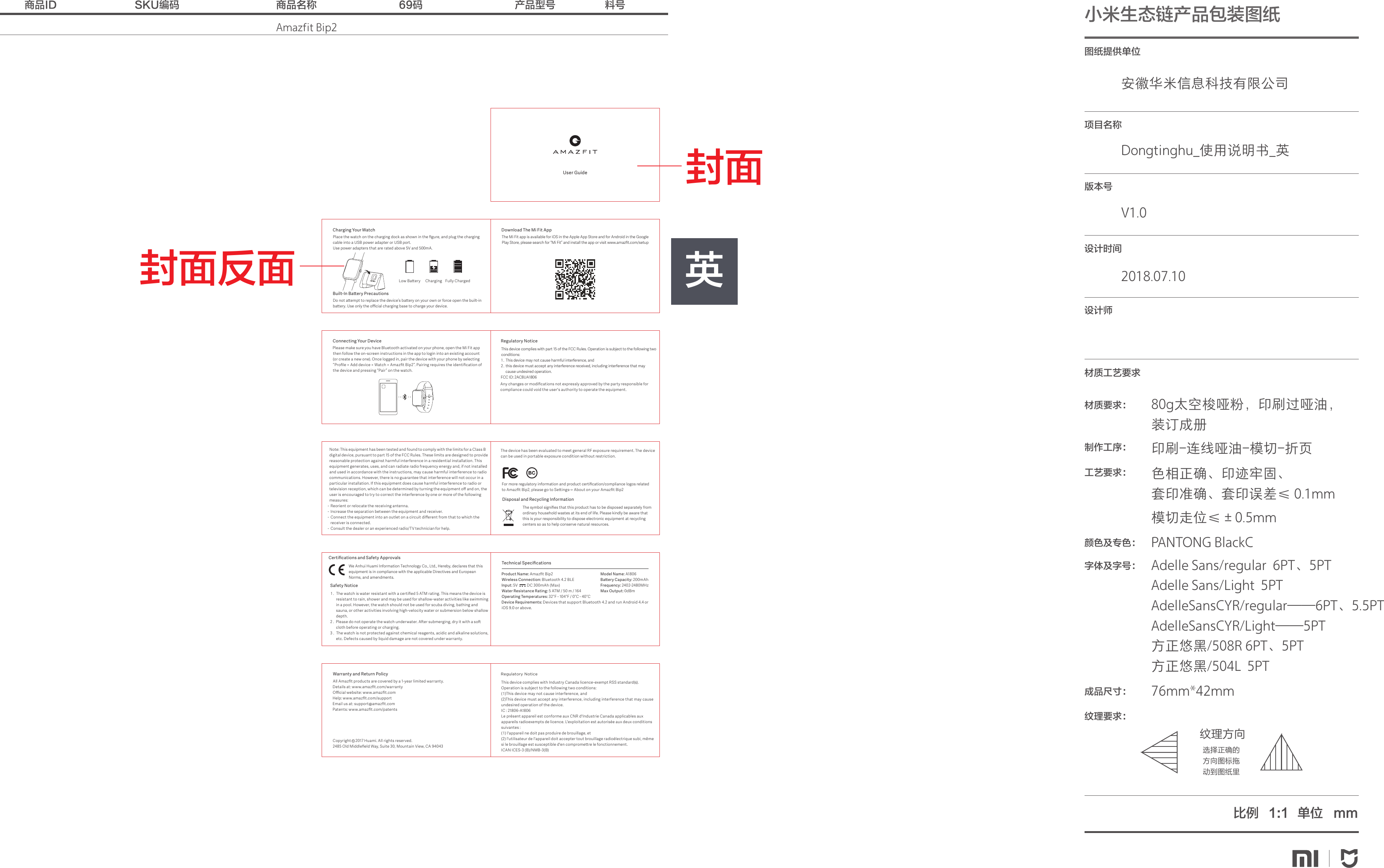 Anhui Huami Information Technology A1806 Amazfit Bip 2 User