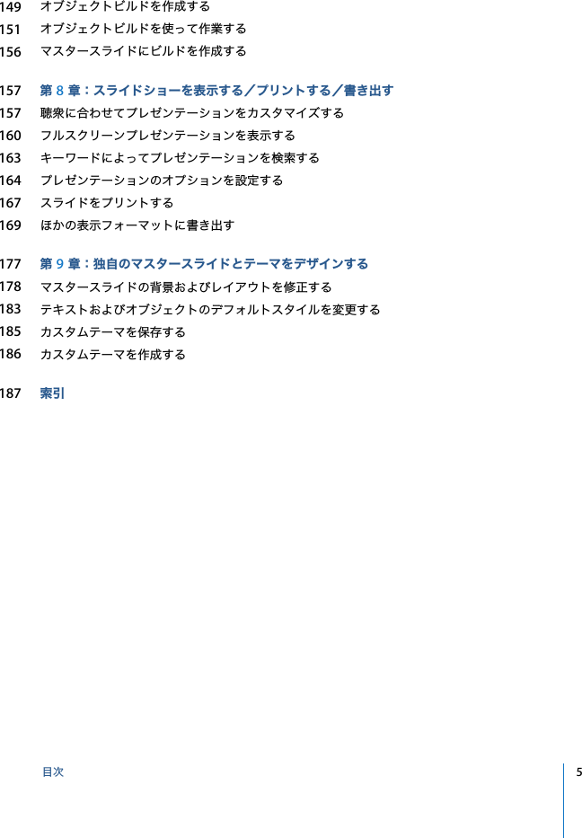 Apple Keynote 1 x 3 ユーザーズガイド User Manual Usersguide