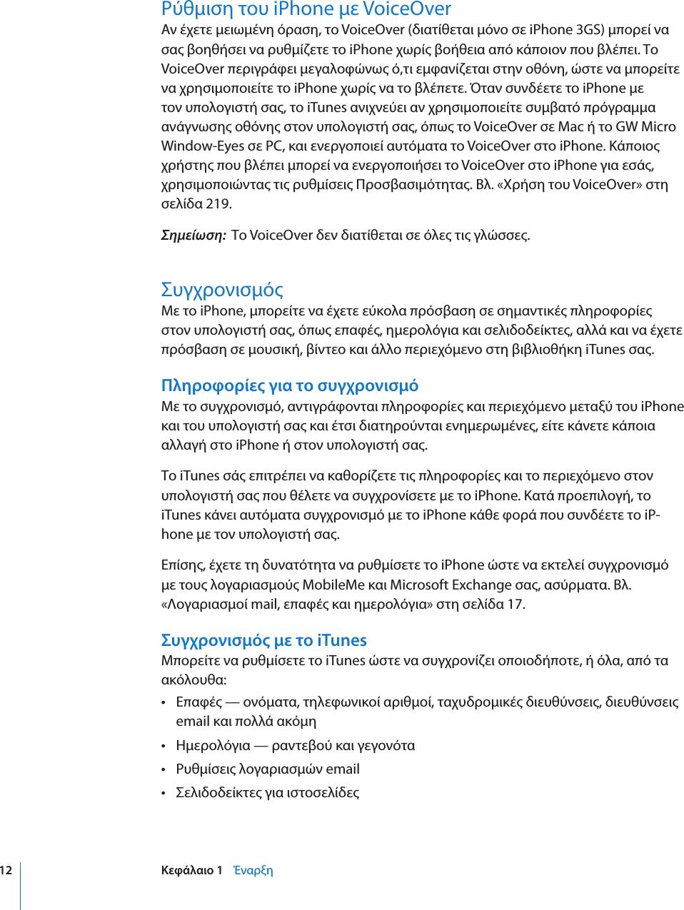 καλύτερο iOS dating εφαρμογές 2014