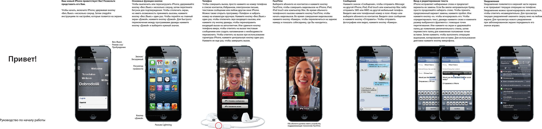 айфон 5 руководство пользователя