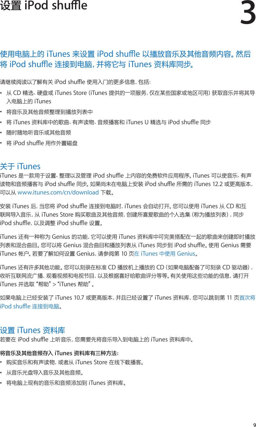 Apple IPodshuffle(第4代) IPod Shuffle 使用手册I Podshuffle(第4代