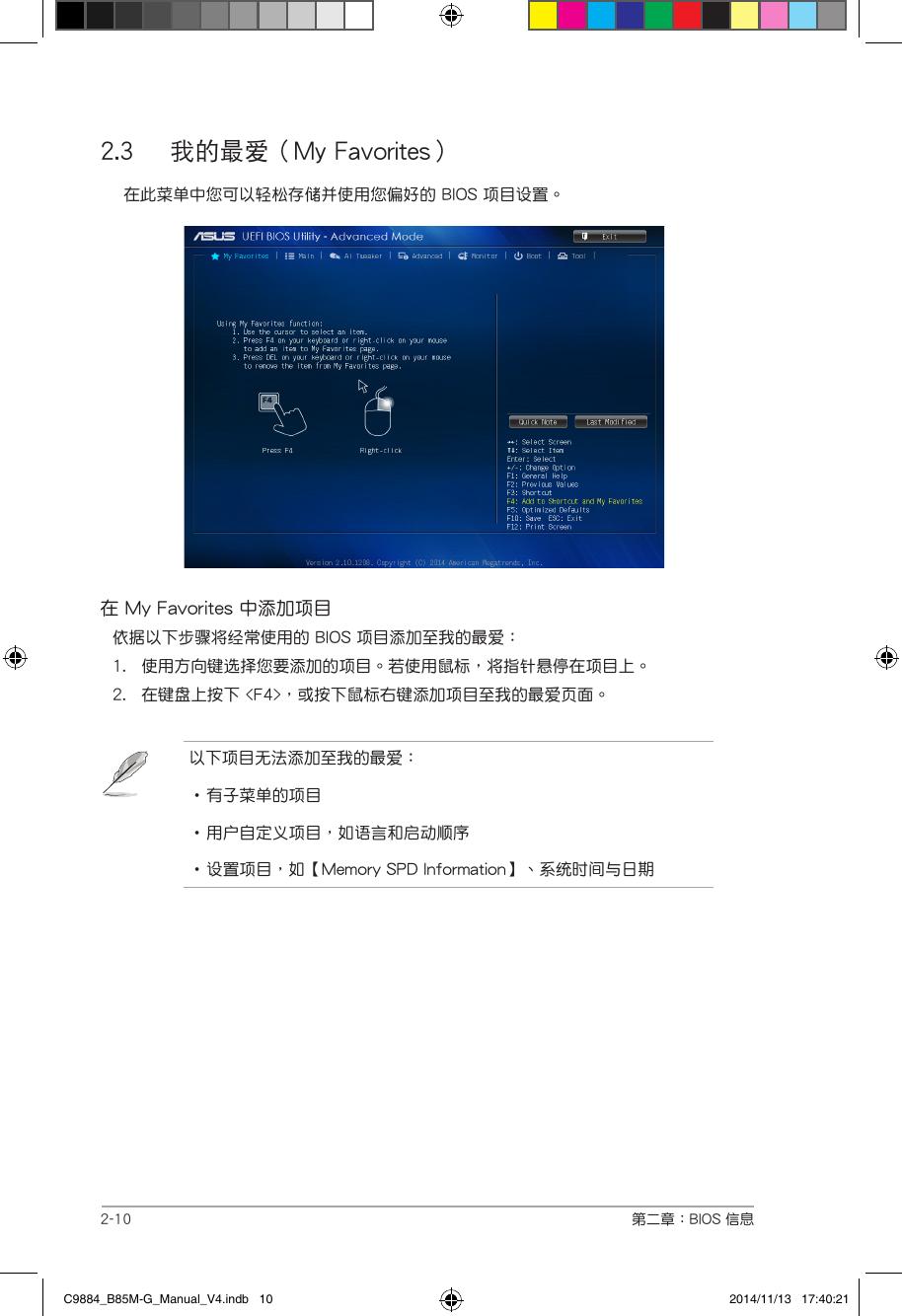 Asus B85M G C9884 Users Manual