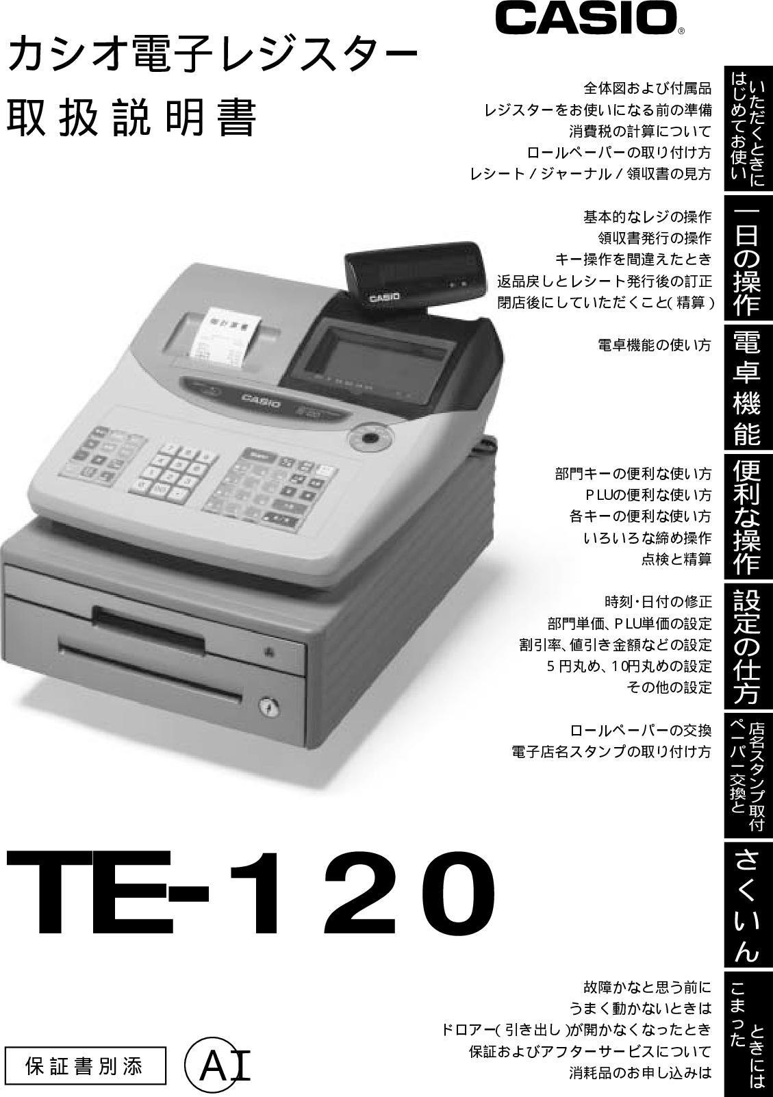 カシオ te 2100 取扱 説明 書
