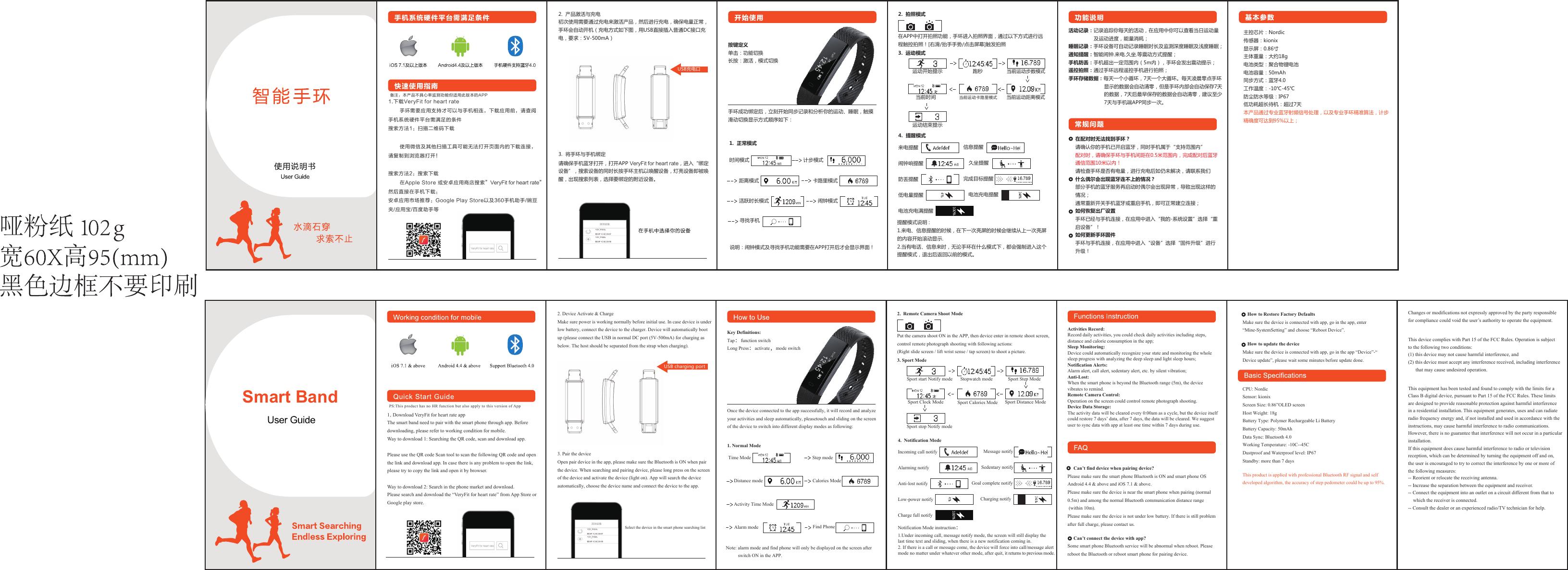 Do Intelligent Technology Id115 Smart Bracelet User Manual