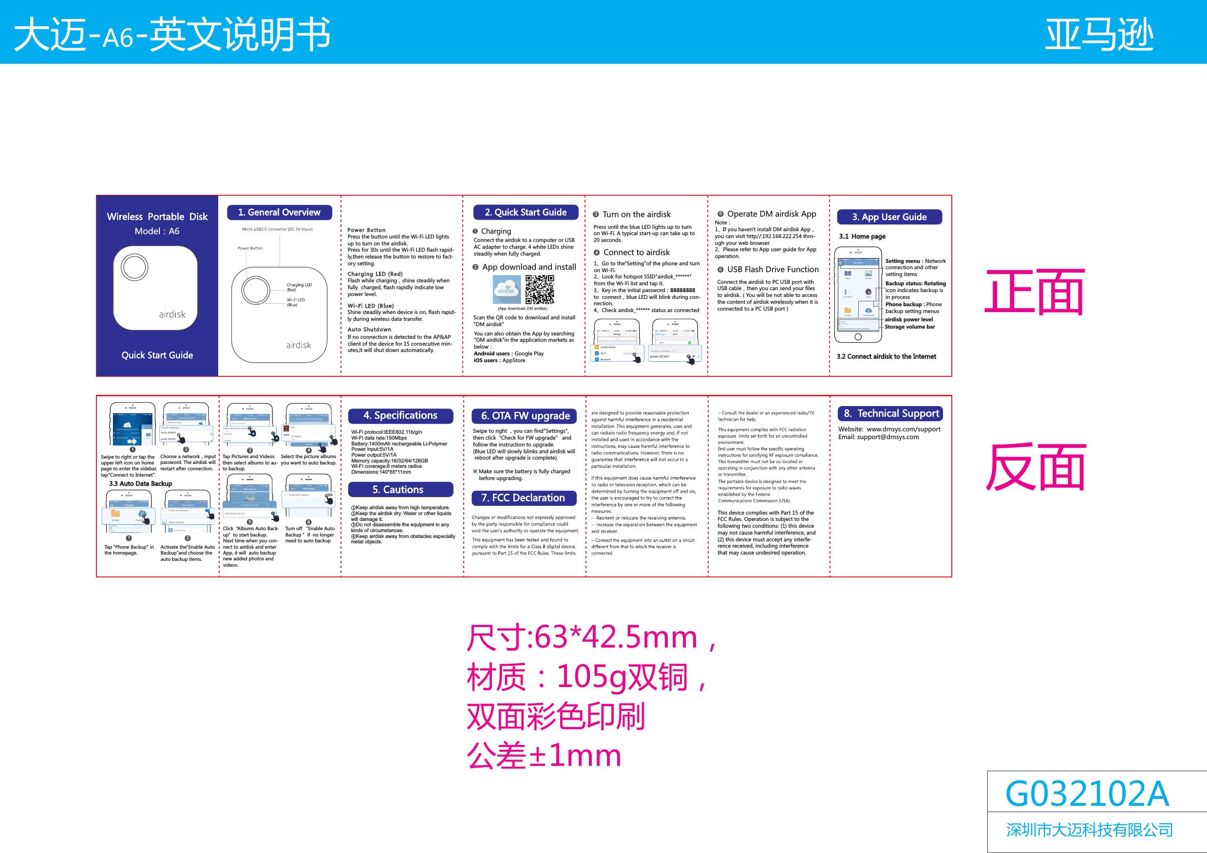Damai Technology A6 Wireless Portable Disk User Manual 1