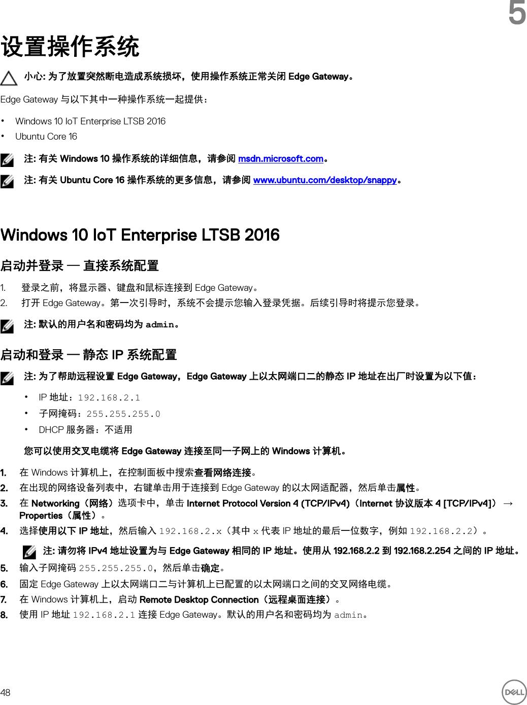 Dell edge gateway 3000 series 3003 安装和操作手册使用手册