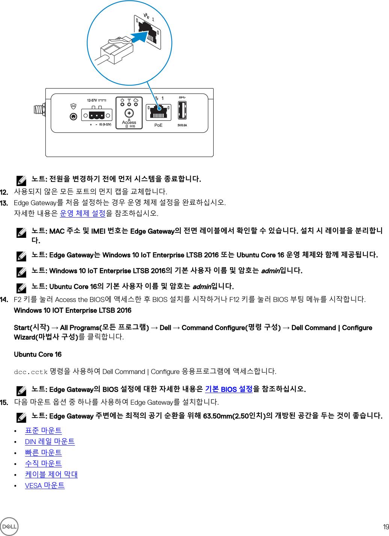 Dell edge gateway 3000 series 3003 설치 및 작동 설명서 User
