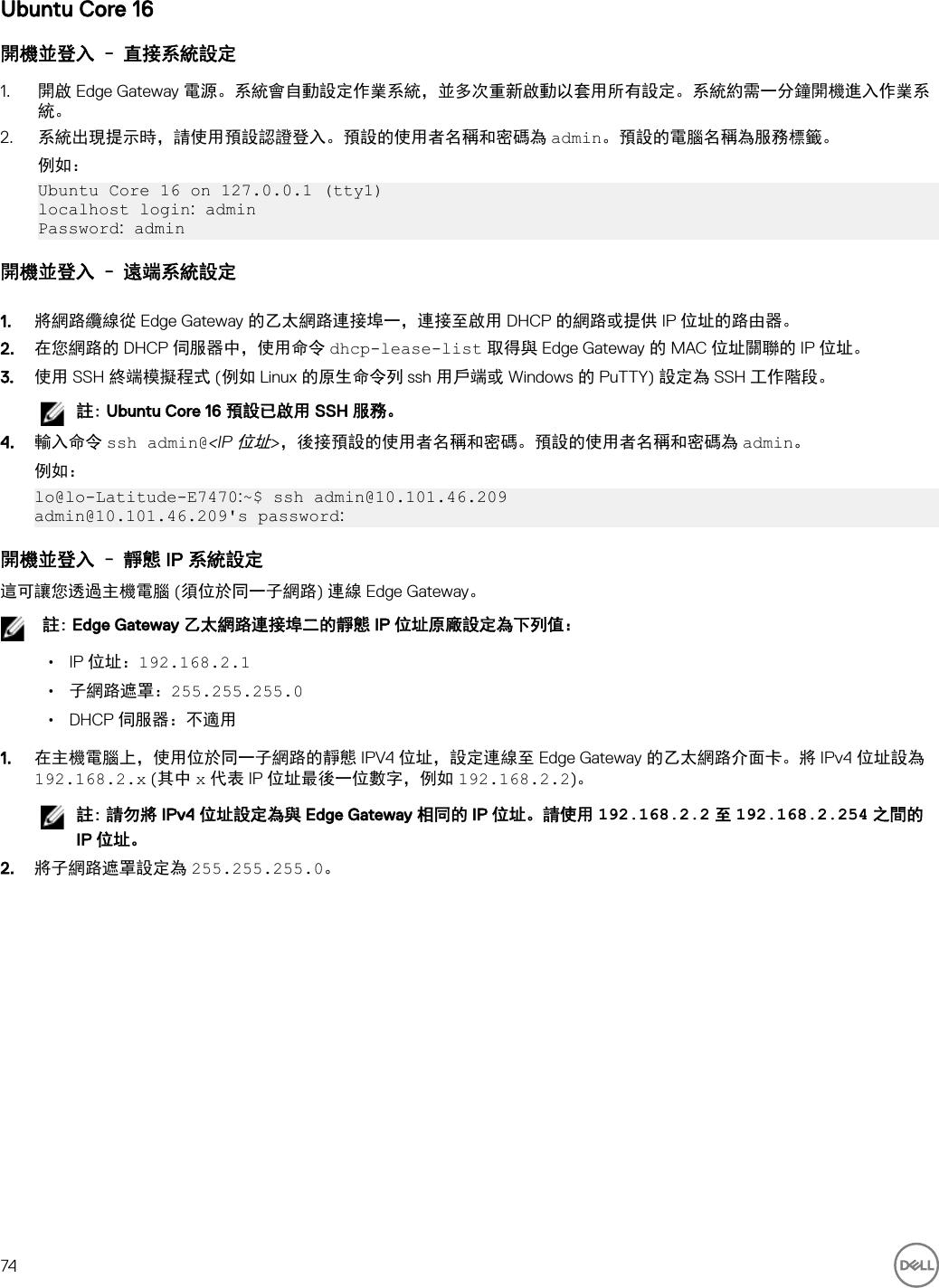 Dell edge gateway 3000 series 維修手冊使用手册其他文件