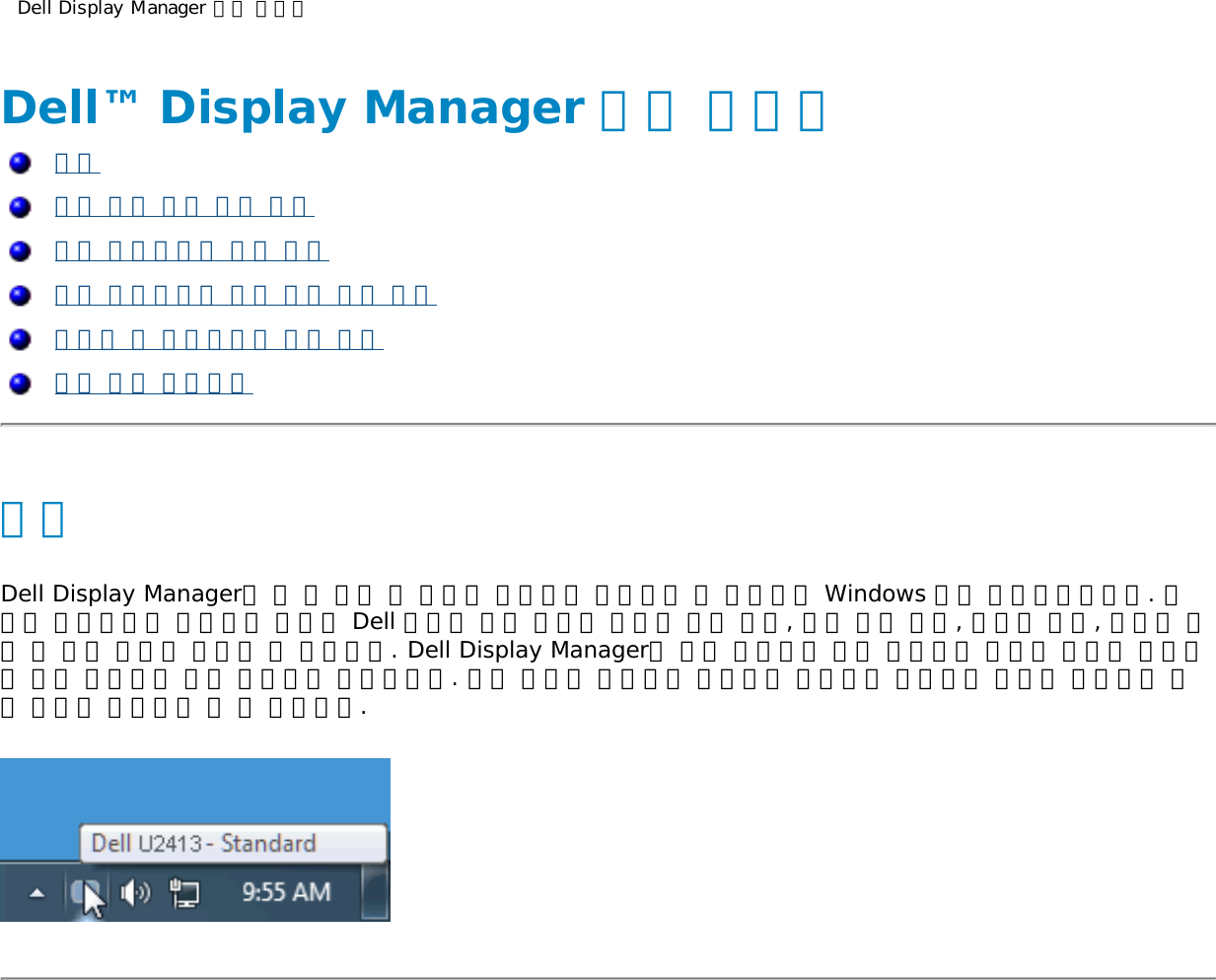 Dell u2713h Dell™ Display Manager 사용 설명서 User Manual