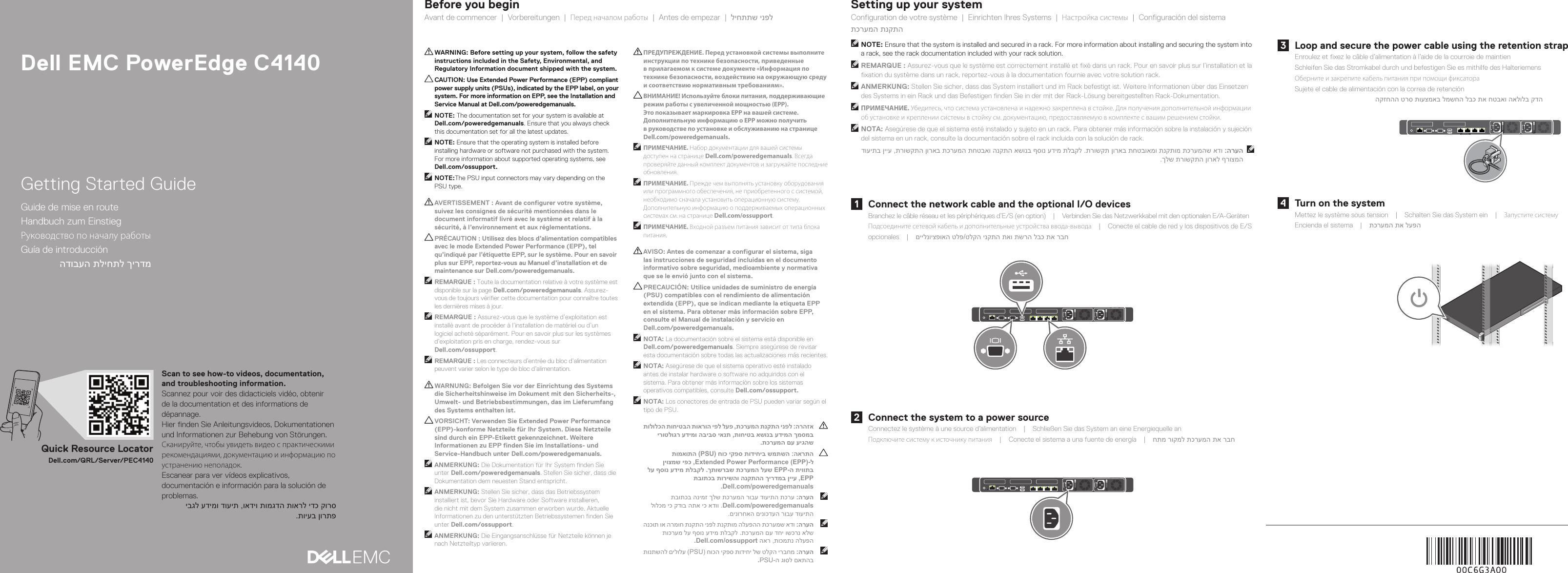 Dell Poweredge c4140 EMC מדריך לתחילת העבודה User Manual