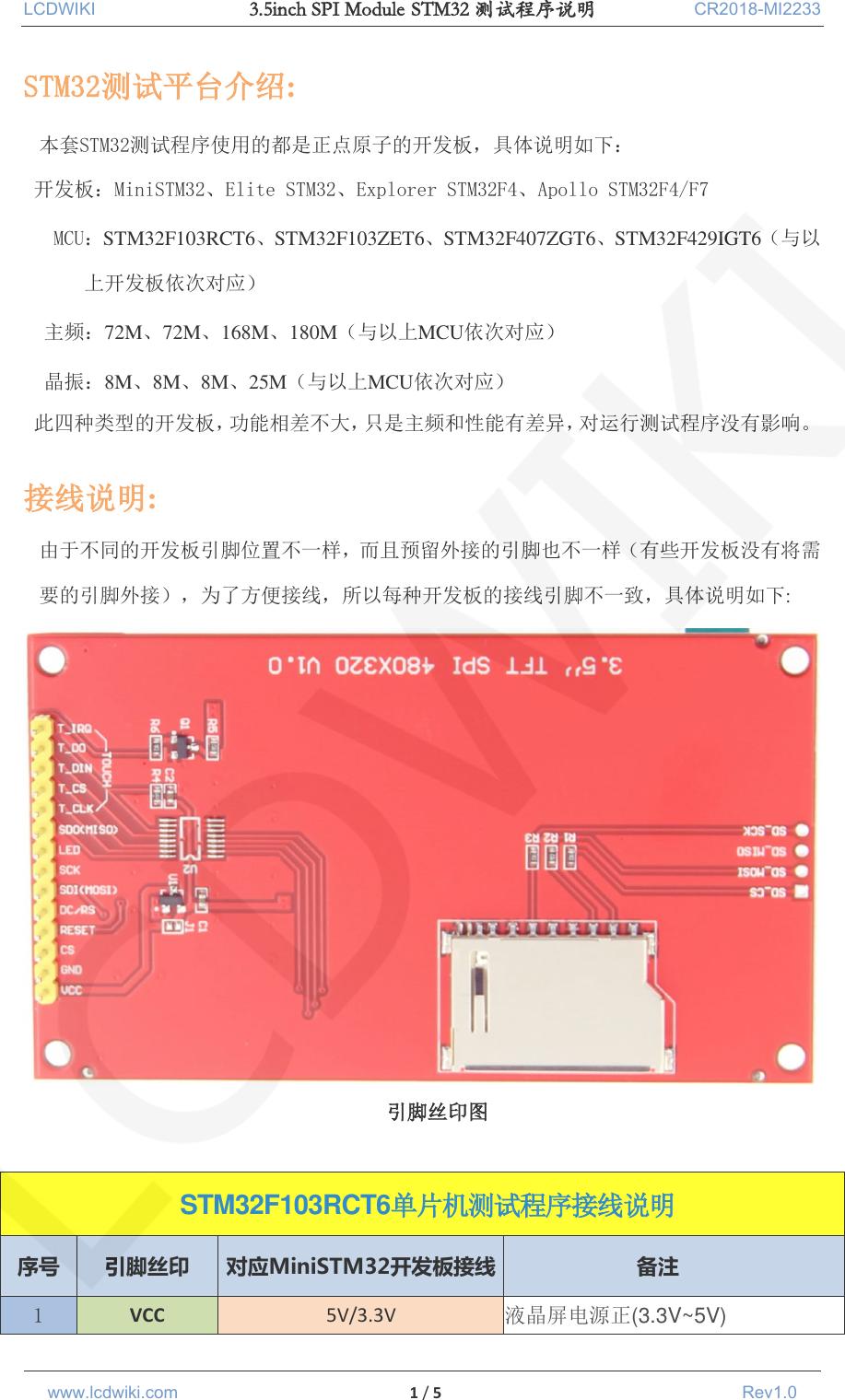 3 5inch SPI Module STM32 Demo Instructions CN
