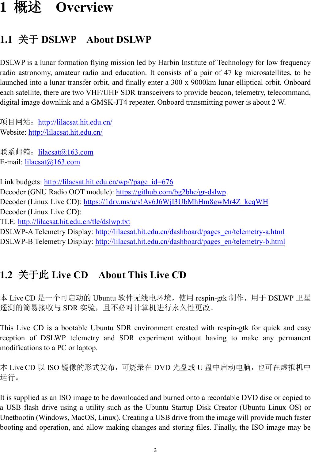 DSLWP Live CD User Manual 20180520