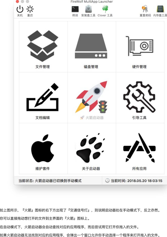 Fire Wolf OS X PE 9 Manual SC