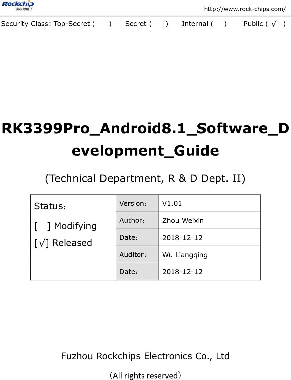 需求规格说明书 RK3399Pro Android8 1 Software Development Guide V1 01
