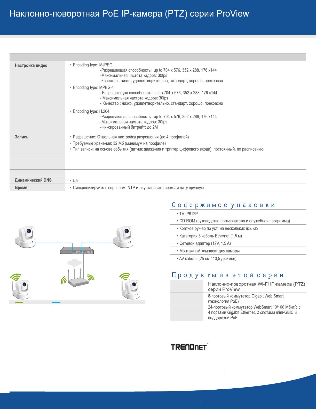 TRENDNET TV-IP612P V1.0R INTERNET CAMERA DRIVERS WINDOWS XP