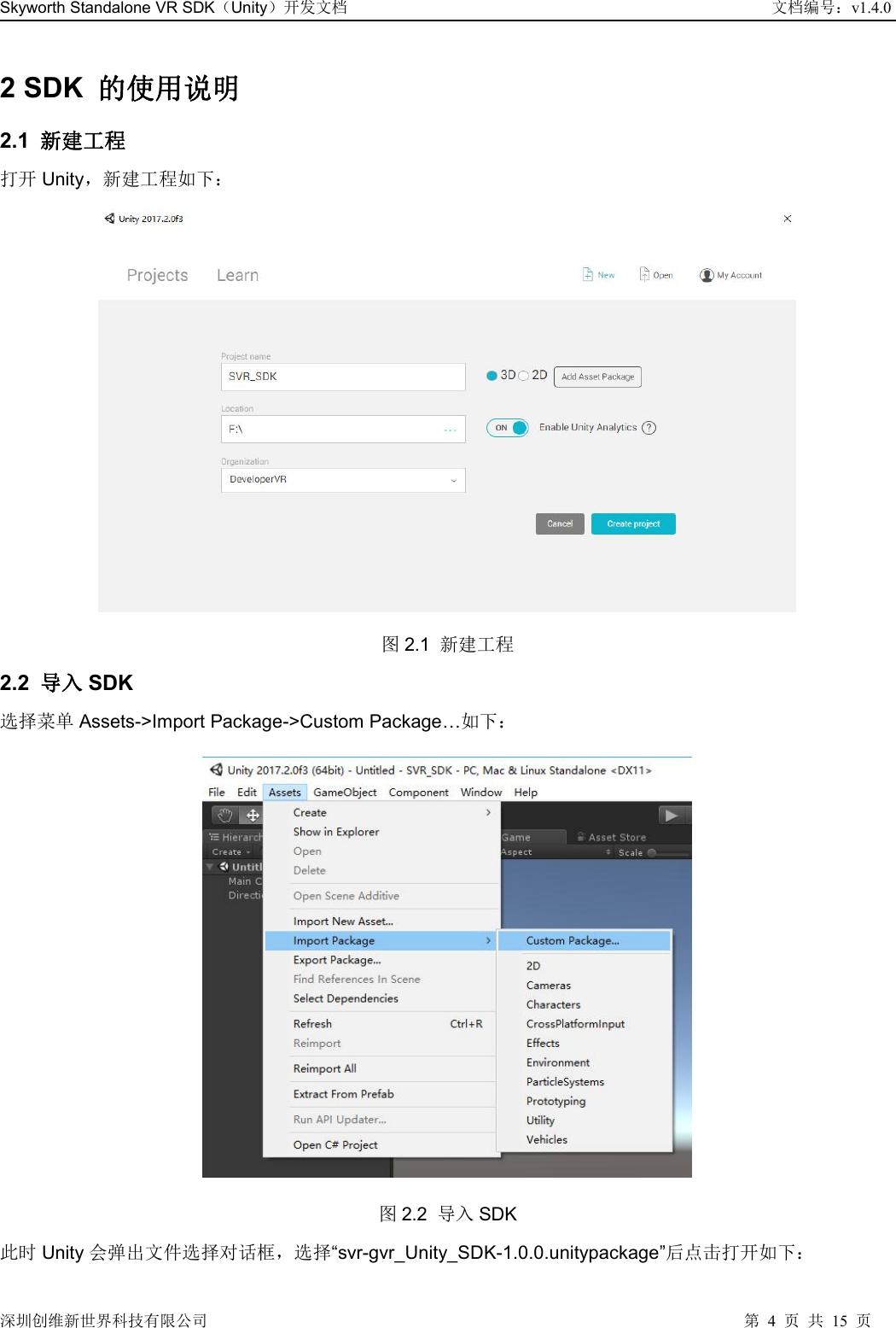 Skyworth Standalone VR SDK Unity Developers Guide CN