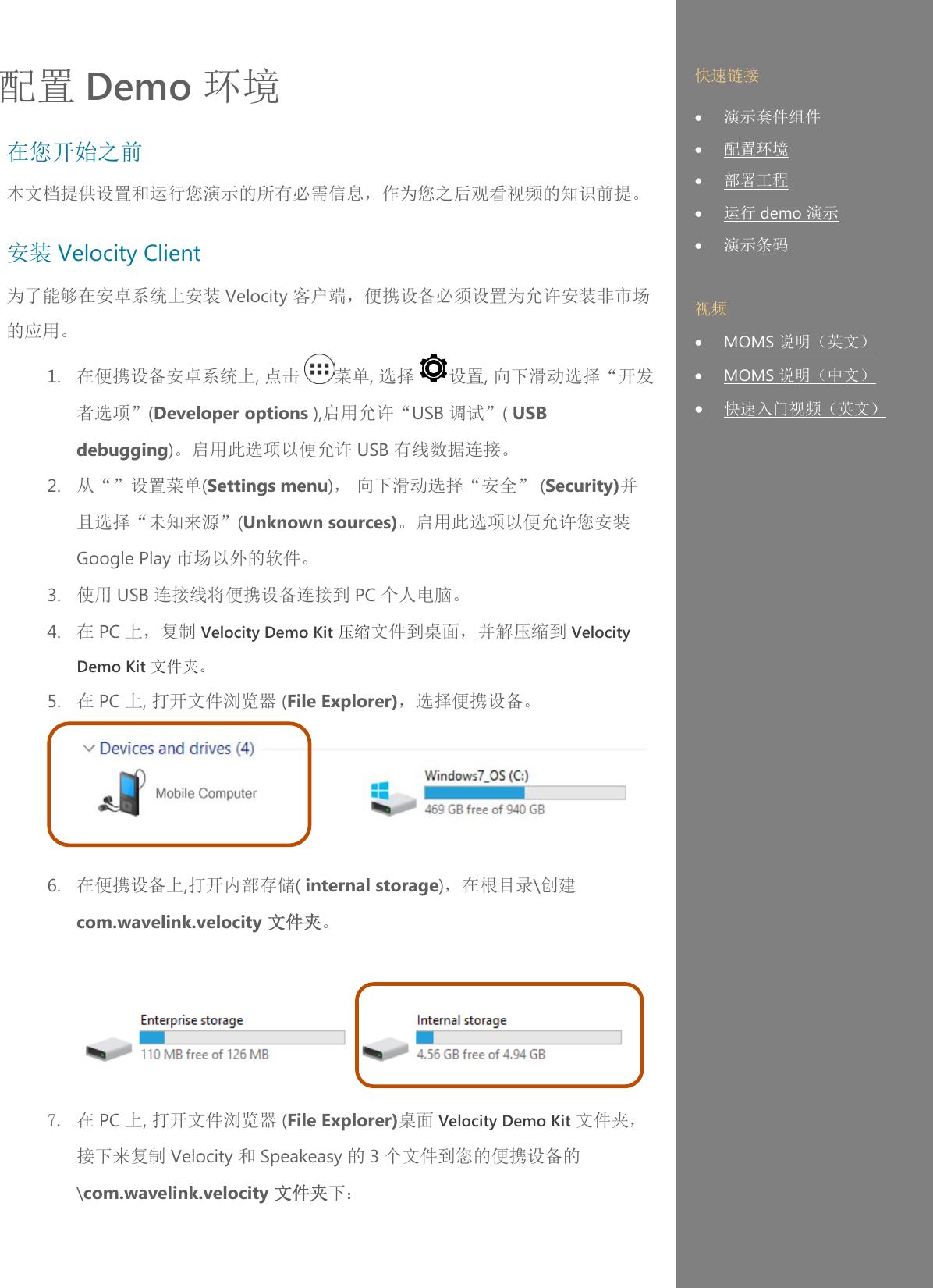 VL Demo Guide V2 1 Chinese