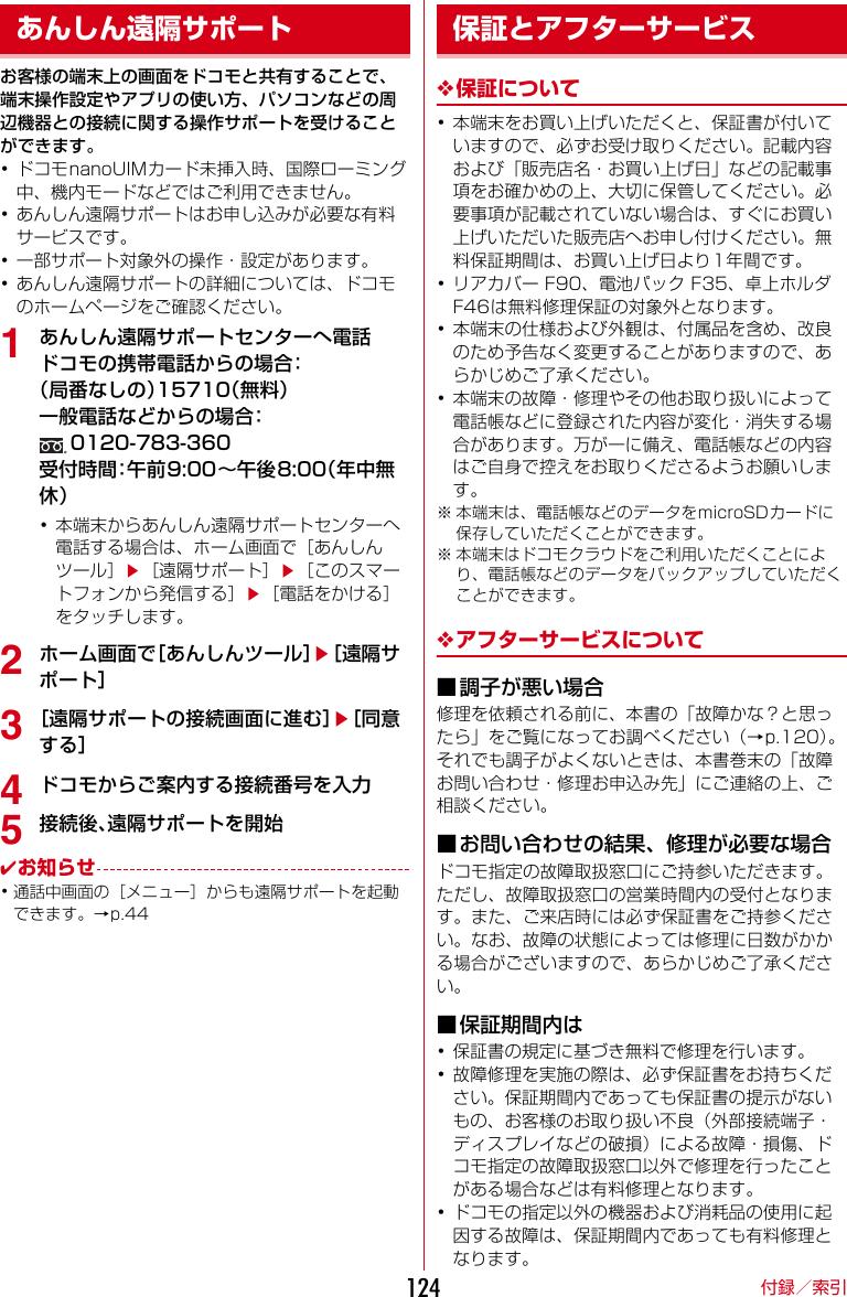 Fujitsu F03K Mobile Phone User Manual JP part6