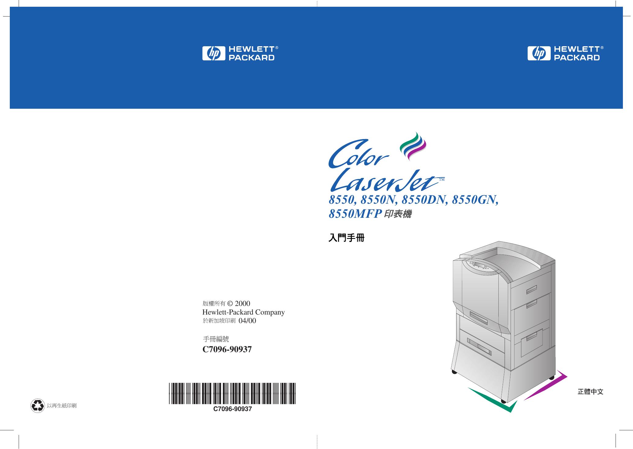HP COLOR LASERJET 8550 PCL 5C DRIVERS FOR PC