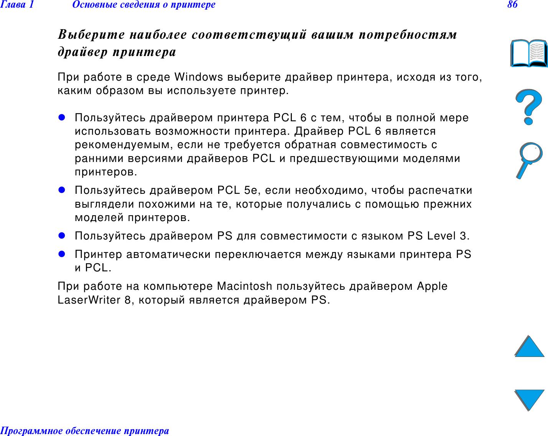 локальный документ прежних версий pdf
