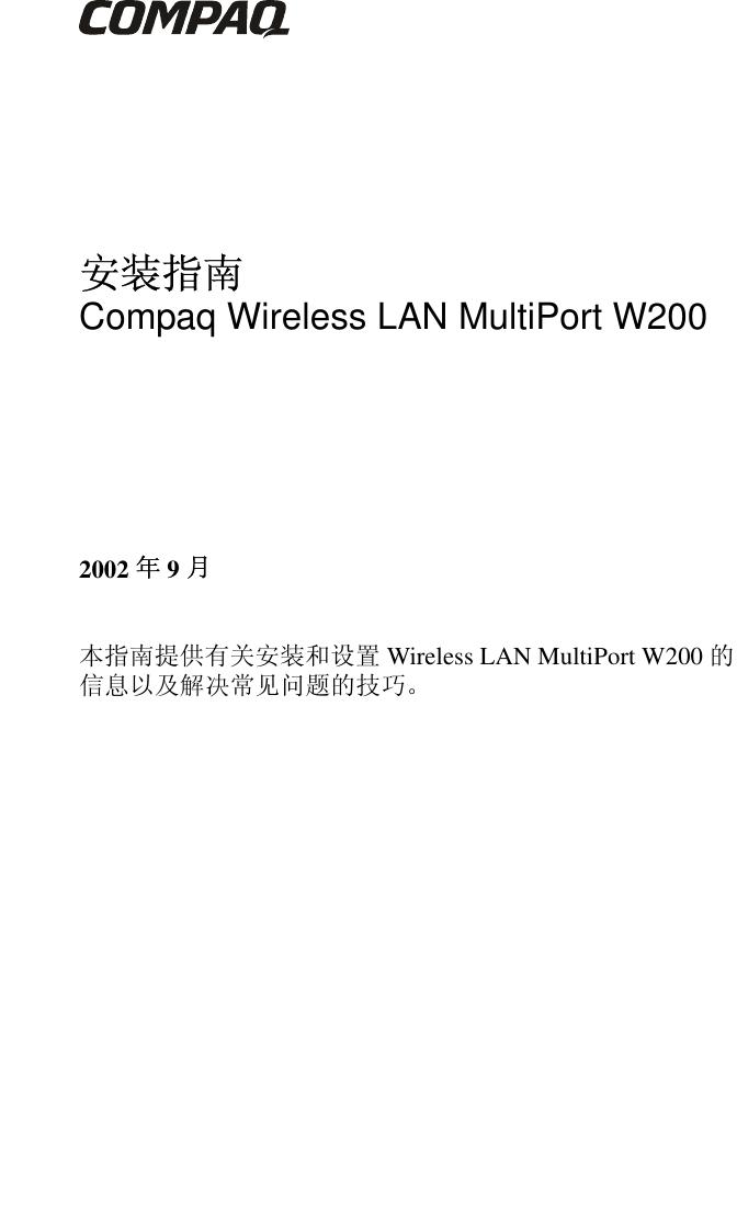 COMPAQ MULTIPORT W200 DRIVERS WINDOWS XP