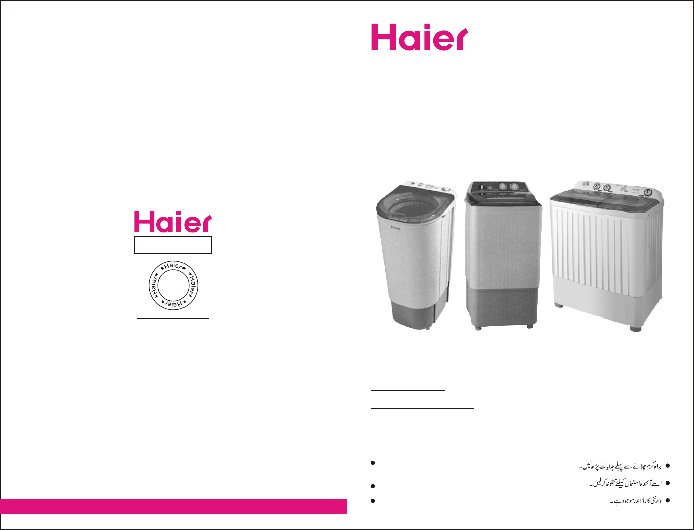 Haier Washer Hwm 100 As Bs Users Manual Twin Tub on