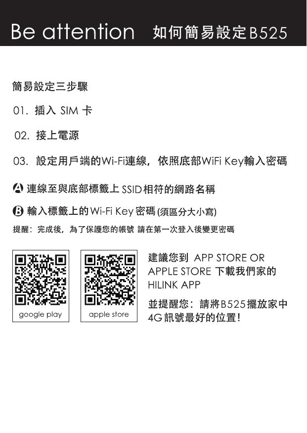 Huawei Quick Start B525s 65a 快速入門指南(01,zh tw)
