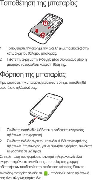 Συνδέστε το κινητό τηλέφωνο με