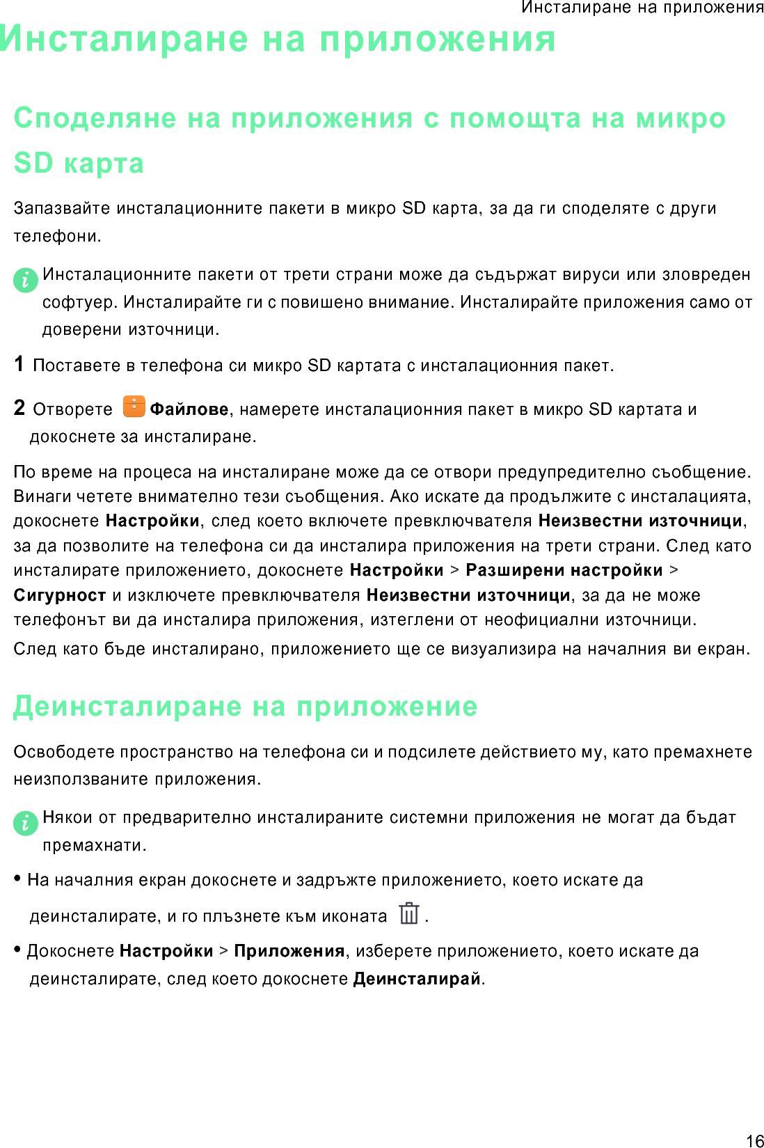 80ed18db11f Huawei Honor 7 Lite Ръководство за Употреба (NEM L21 User Guide Bulgarian)