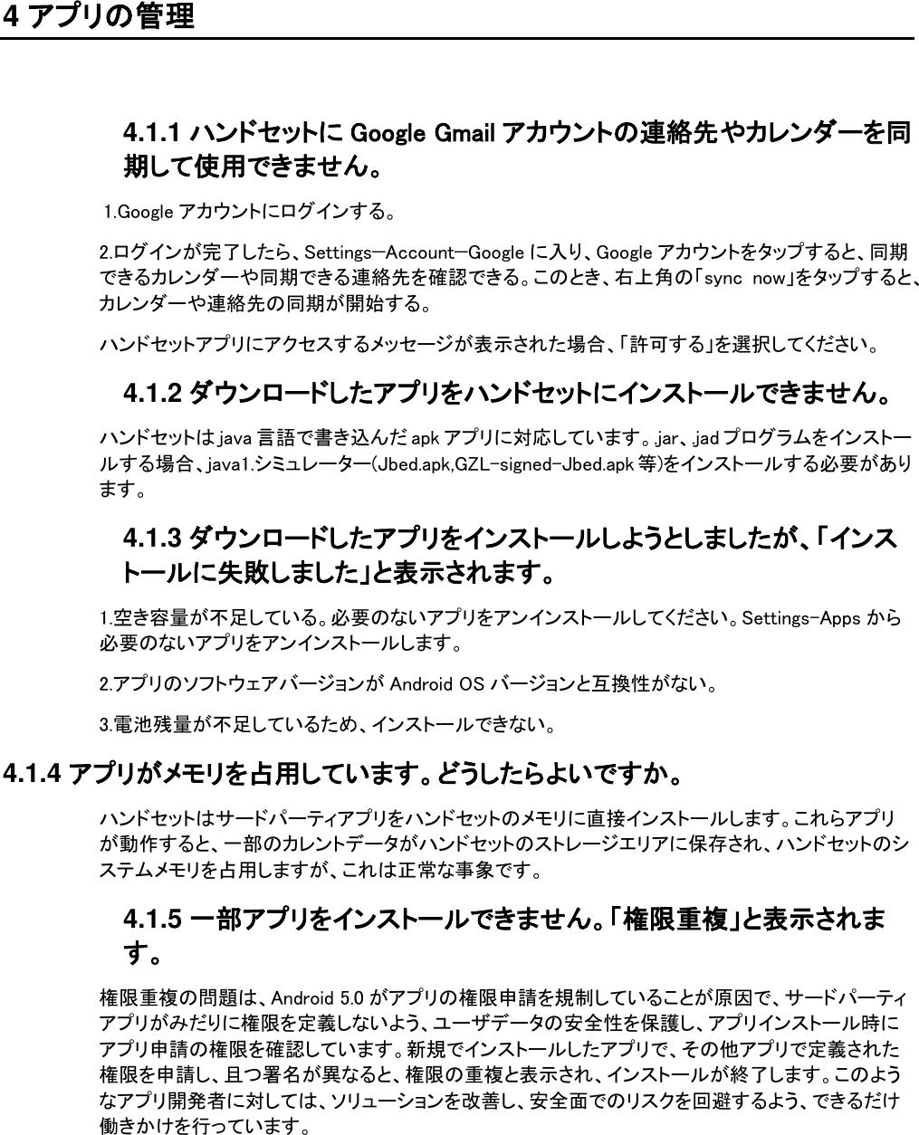 Huawei Nexus 6P FAQ V1 0 JP Ss