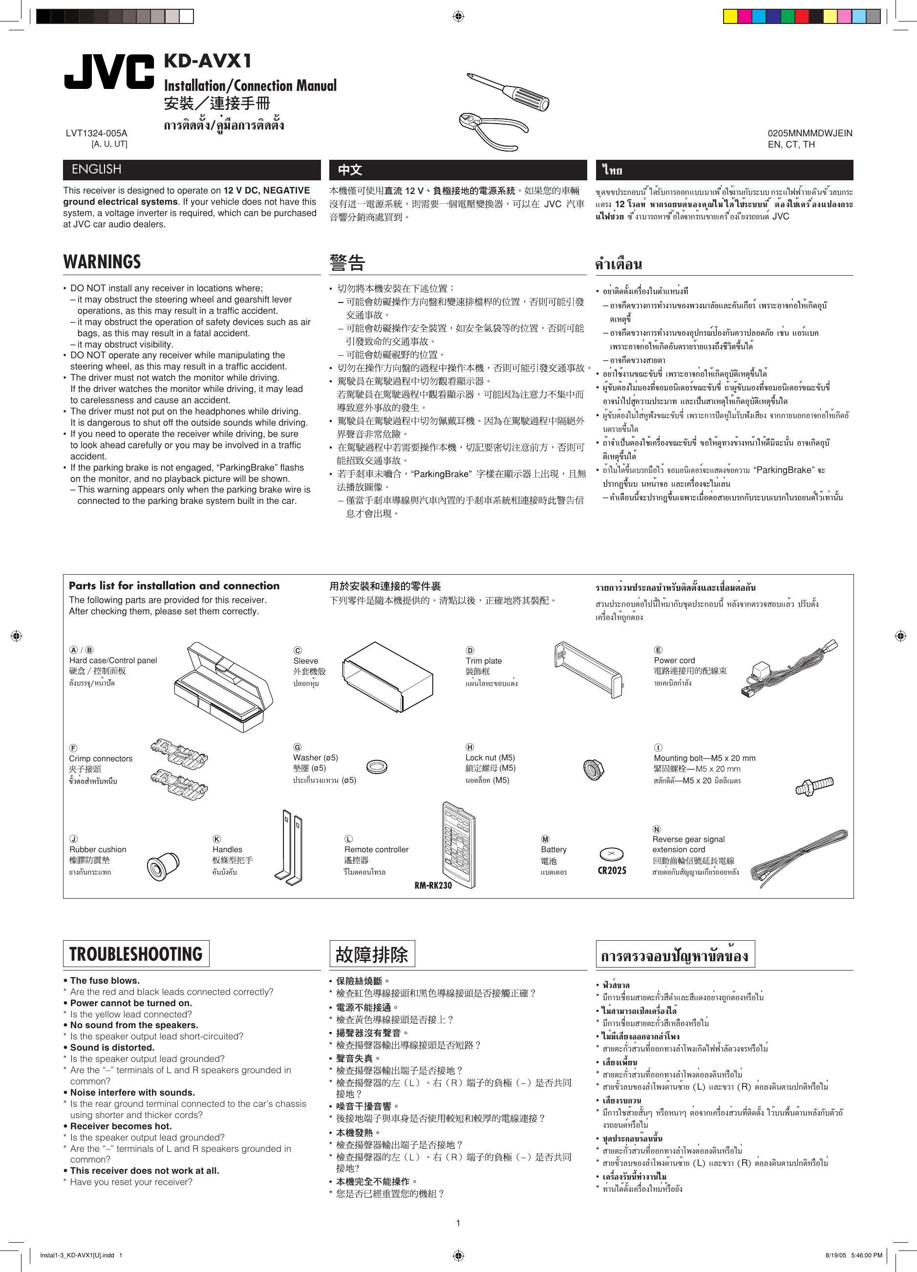 Jvc Kd Avx1 Wiring Diagram | Wiring Schematic Diagram Jvc Kd Avx Wiring Diagram on jvc kd r320 wiring harness, jvc kd car stereo wiring harness, jvc kd r330 wire diagram, jvc kd s26 wiring harness, jvc kd check wiring,