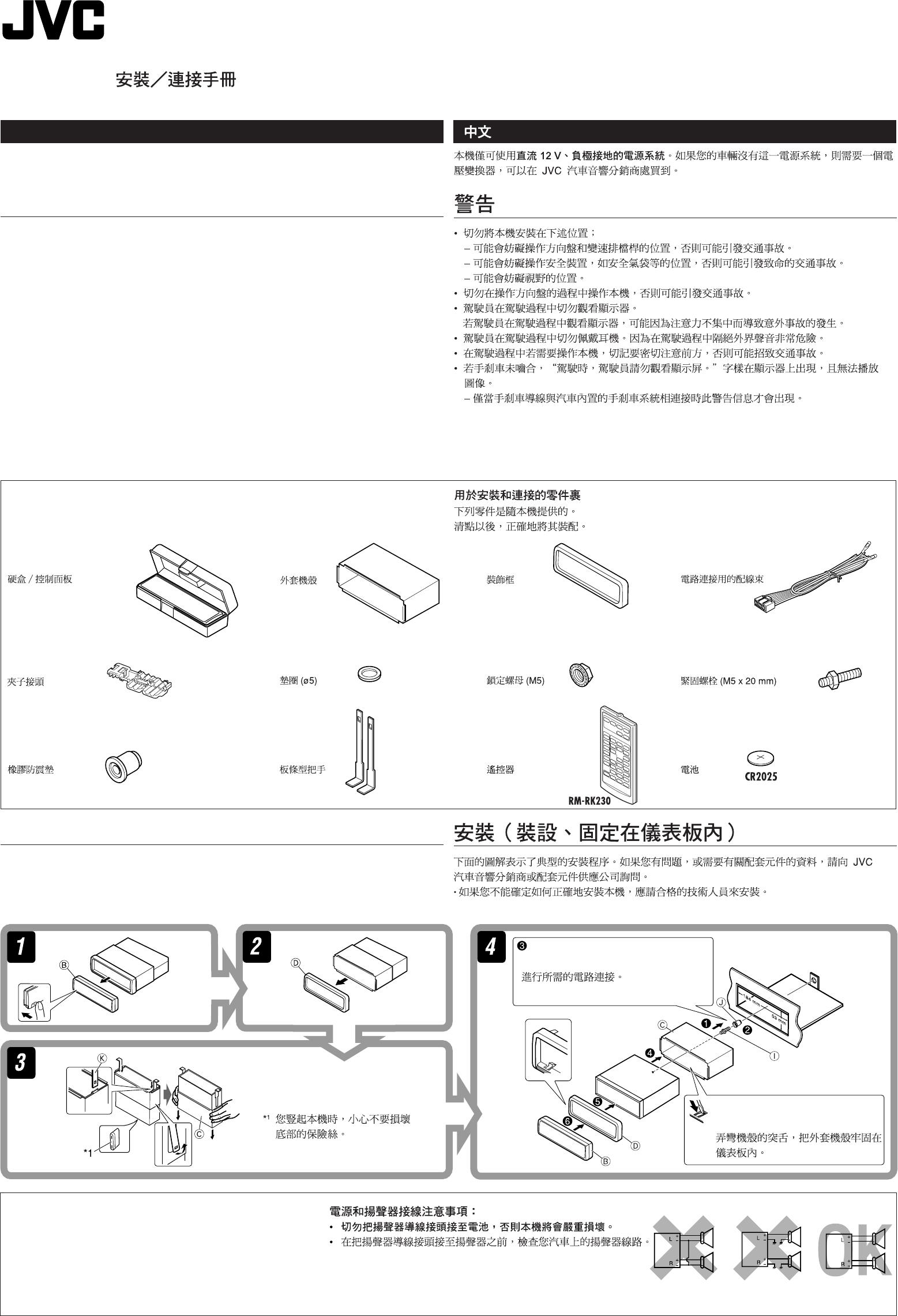 Jvc Kd Dv5105u Instal1 2 Dv6108 004a User Manual Dv5105ut Kw V1 0 Wiring Diagram Installation Get0278