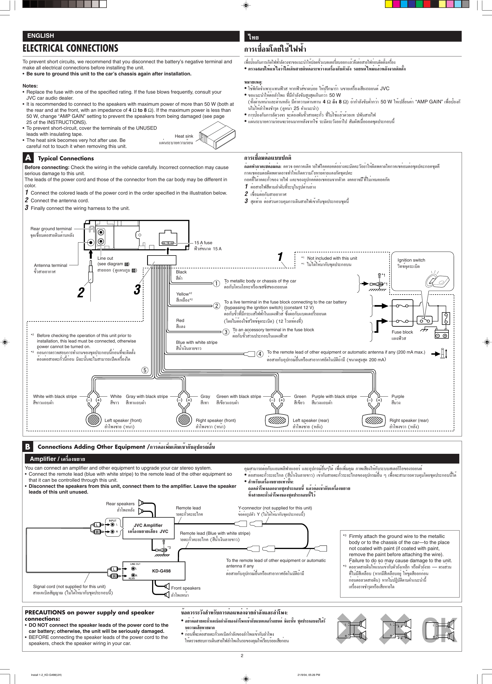Jvc Kd G498uh User Manual Get0292 002a Automotive Wiring Harness Design Guide Page 2 Of