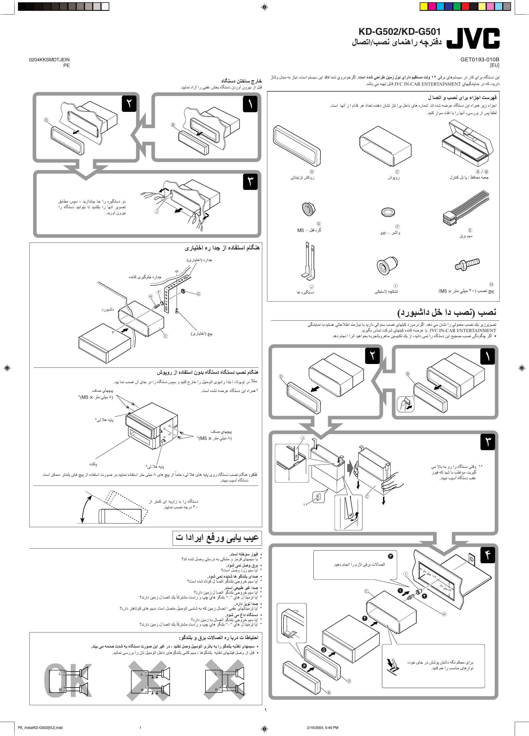 Jvc Kd G502 Wiring Diagram Free Download R540 G501eu Pe Instalkd G502eu User Manual Installation Europe Harness