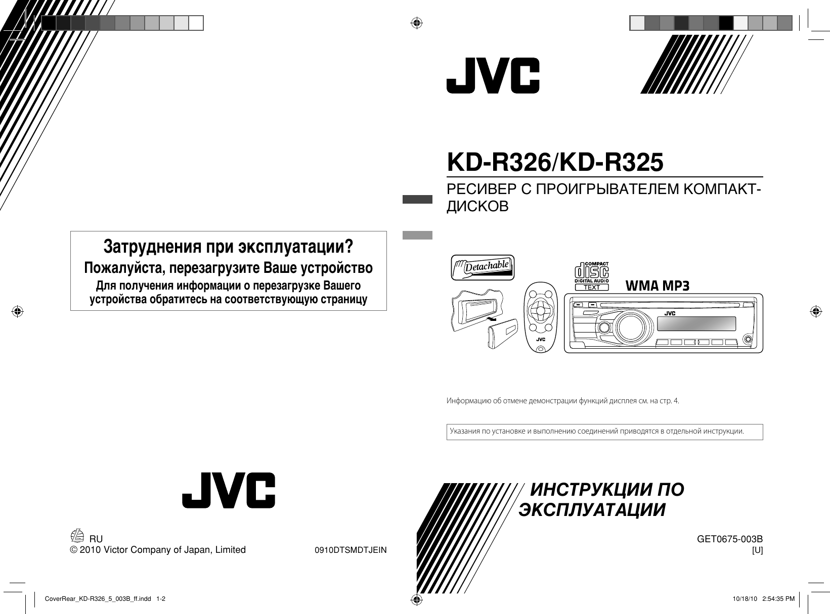 Jvc Kd R326 Wiring Diagram Solutions Kdhdr50 Fixya R325u Coverrear 003a F User Manual R326u R330