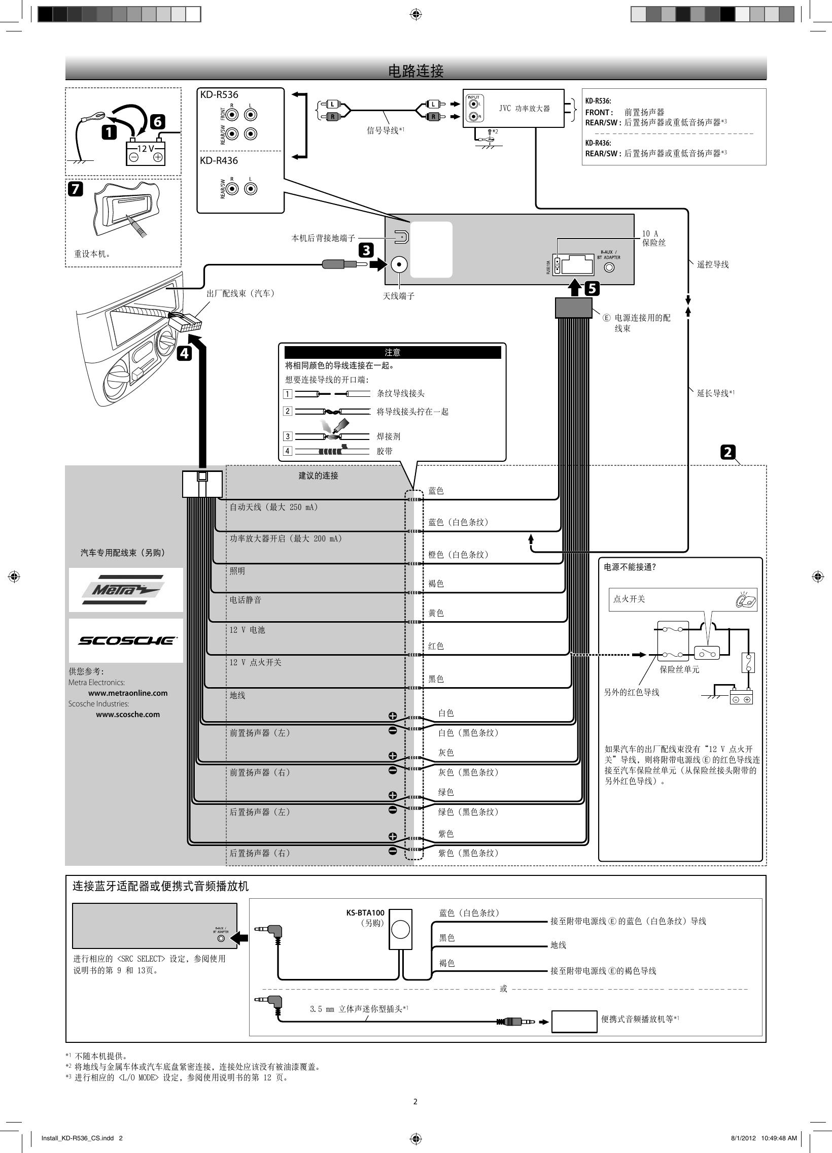 Jvc Kd R536 R536 Kd R436 User Manual Installation Get0770 010a