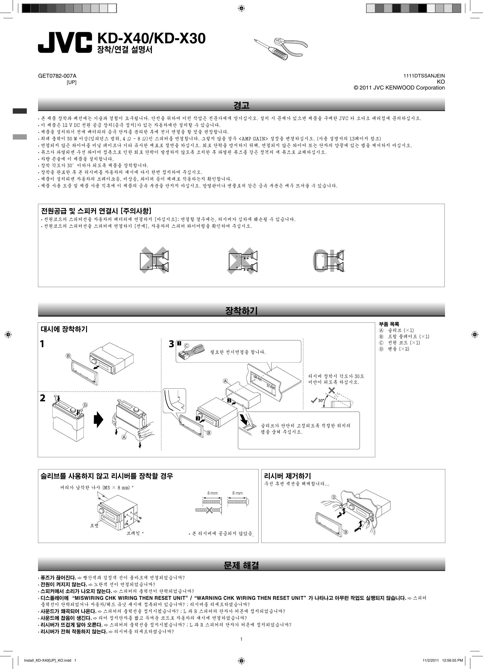 [DIAGRAM_38ZD]  JVC KD X40UP X40/KD X30 User Manual INSTALLATION GET0782 007A | Jvc Kd X40 Wiring Diagram |  | UserManual.wiki