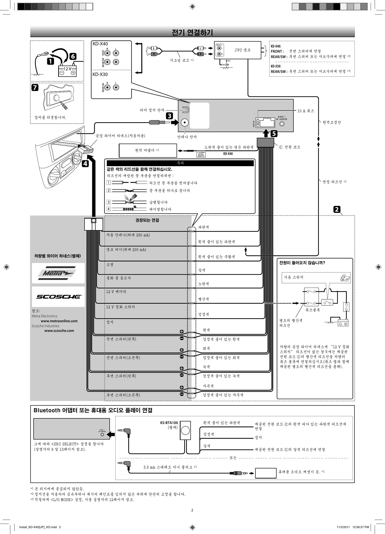 [SCHEMATICS_4JK]  JVC KD X40UP X40/KD X30 User Manual INSTALLATION GET0782 007A | Jvc Kd X40 Wiring Diagram |  | UserManual.wiki