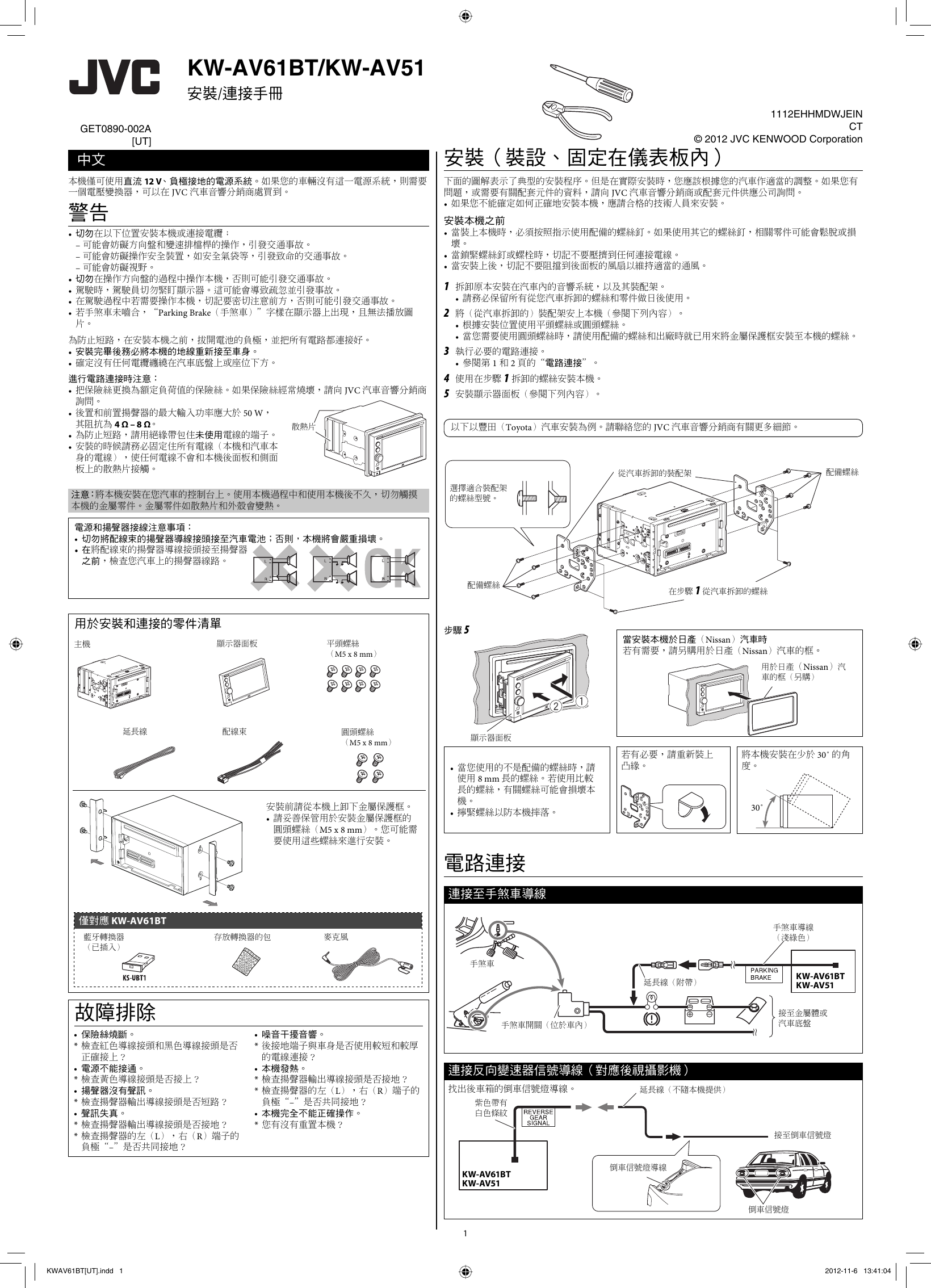 Jvc Kw Av61bt Wiring Diagram