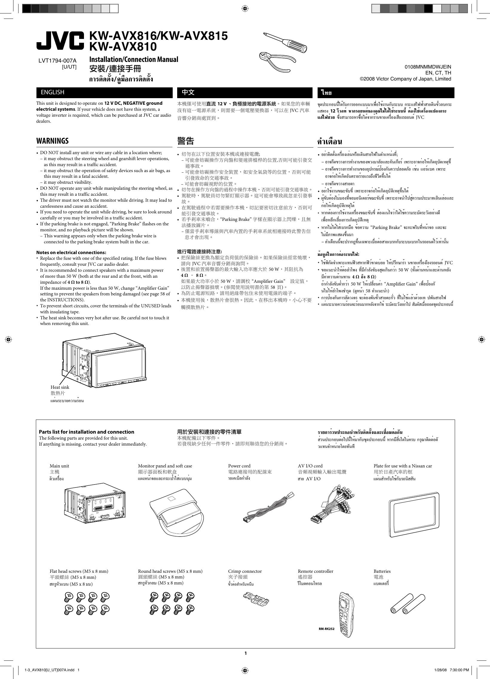 jvc kw avx810ut avx816 kw avx815 kw avx810 u ut installation user rh usermanual wiki Online User Guide Word Manual Guide