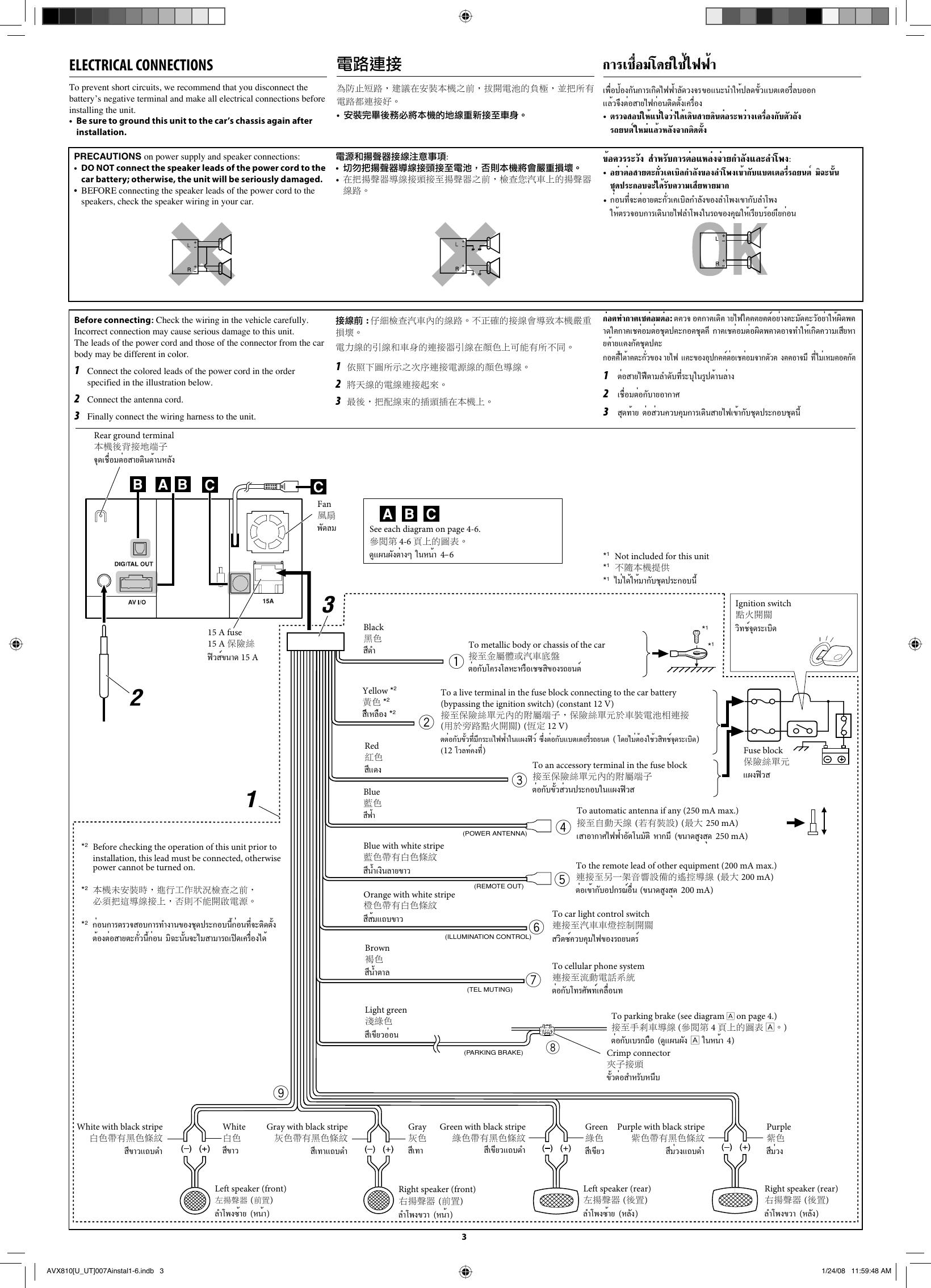 Jvc Kw Avx810 Wiring Diagram Electrical Diagrams R910bt Avx810ut Avx816 Avx815 U Ut Installation User Manual