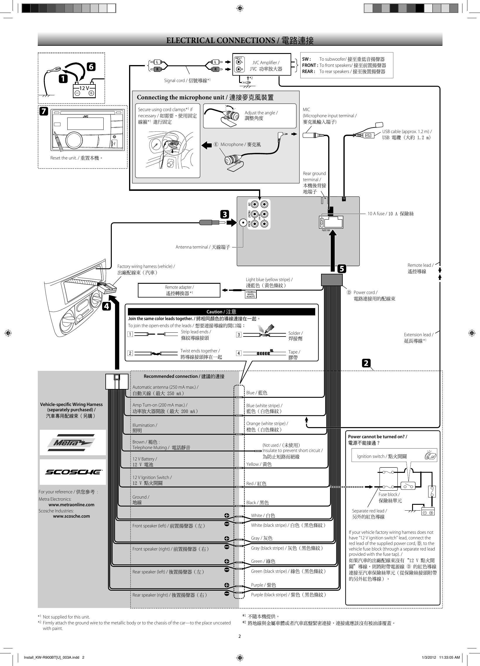 BF1DB Kw R900bt Wiring Diagram | Digital Resources on jvc harness diagram, jvc kd r200 wire diagram, standard car stereo wire diagram, jvc kd s29 wiring, jvc speaker, jvc user manual, jvc wiring harness, jvc kd r330 wiring, sony stereo wire harness diagram, jvc dvd car stereo wiring,