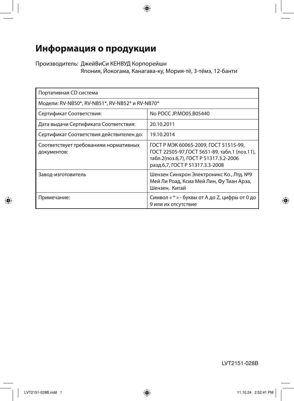 Jvc nb50 manual array jvc rv nb50ev nb50 nb51 nb52 nb70 russia sheet user manual nb50ev rh usermanual fandeluxe Gallery