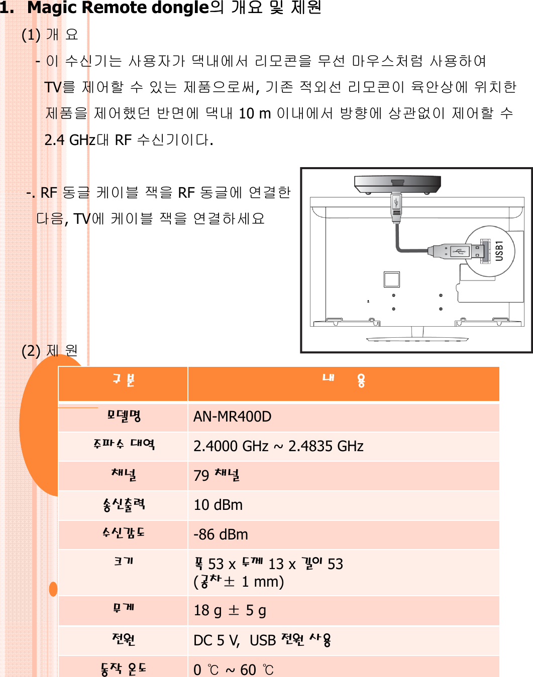 Lg electronics usa mr400d magic remote dongle user manual page 3 of lg electronics usa mr400d magic remote dongle user manual sciox Image collections