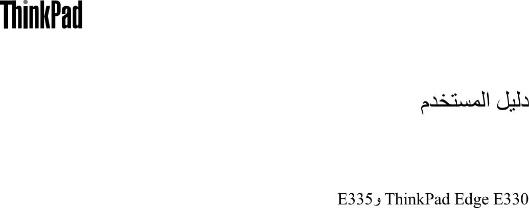 5d55029b48bed Lenovo E330 E335 Ug Ar User Manual (Arabic) Guide Edge (Think Pad) Type 3354