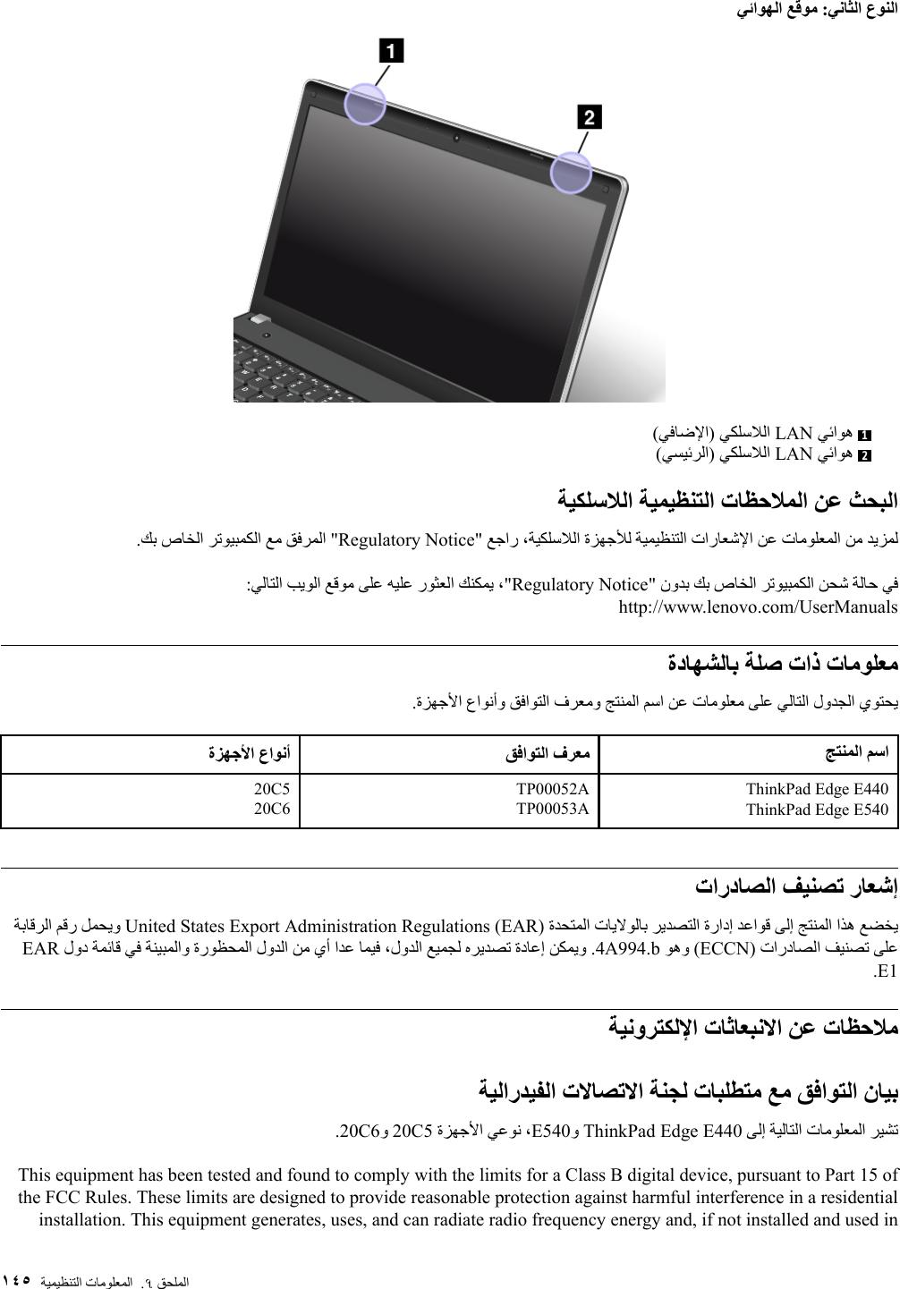 Lenovo E440 E540 Ug Ar User Manual (Arabic) Guide Think Pad