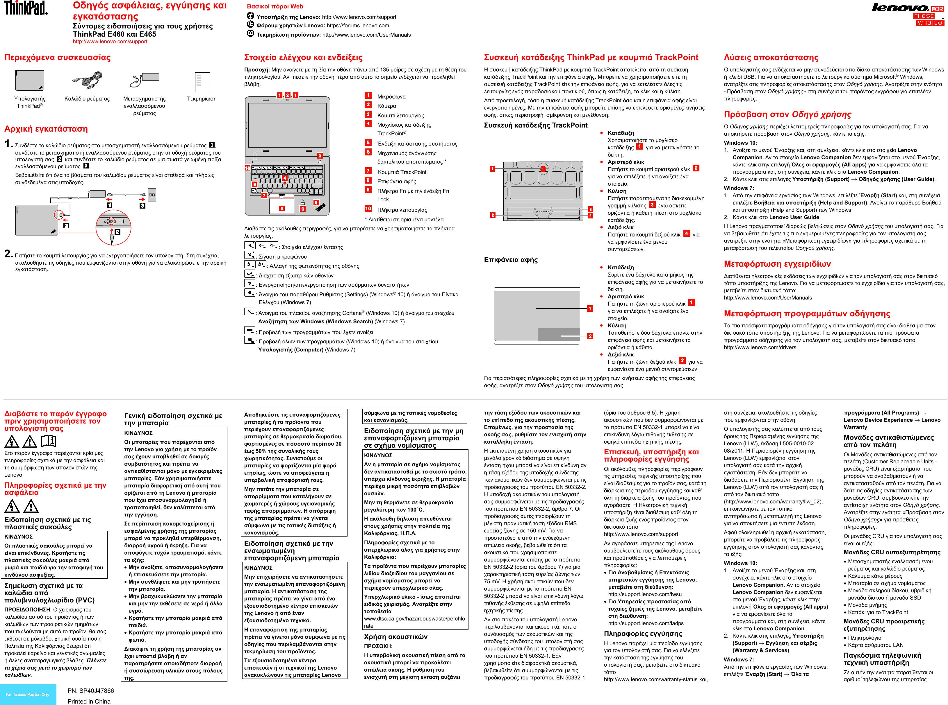 ae1206590d3 Lenovo E460 E465 Swsg El Sp40J47866 User Manual (Greek) Safety, Warranty  And Setup Guide Think Pad E460, (Think Pad) Type 20EU