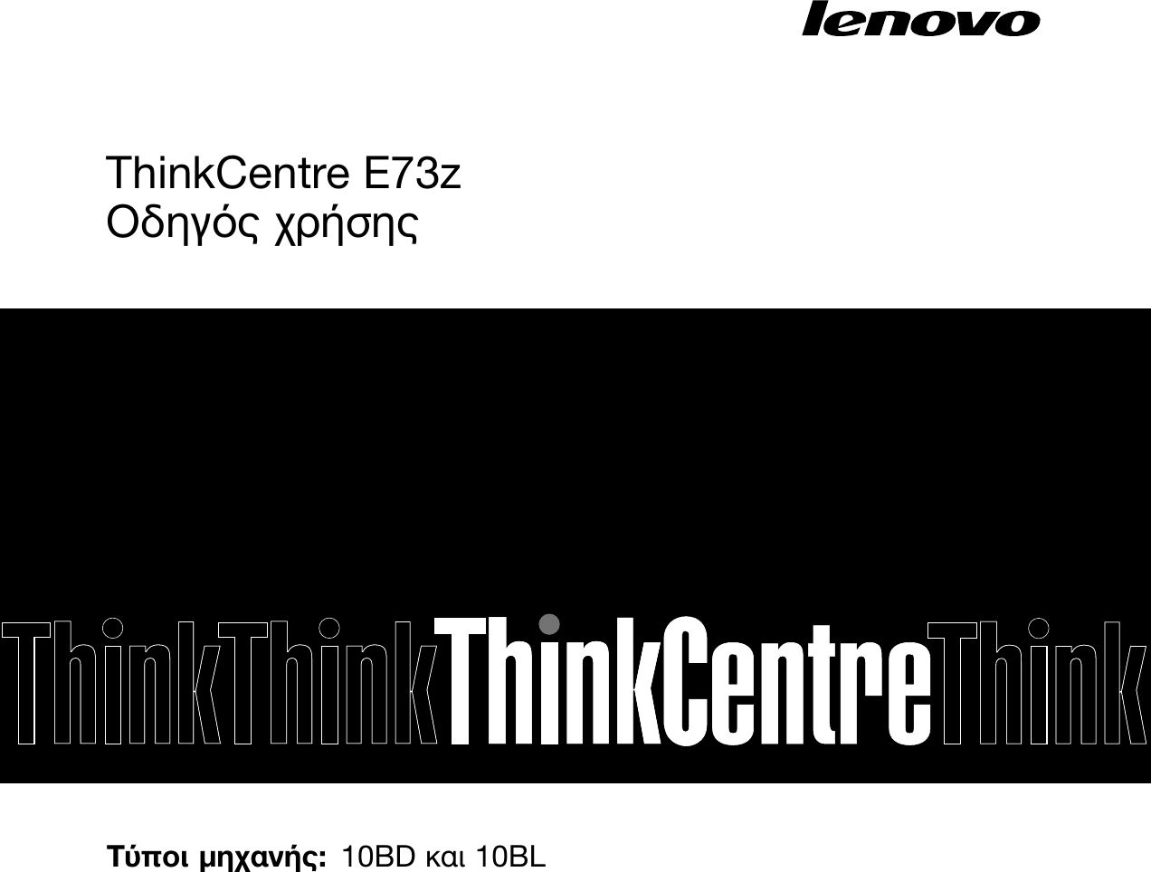 Lenovo E73Z Aio Ug El User Manual (Greek) Guide Think Centre