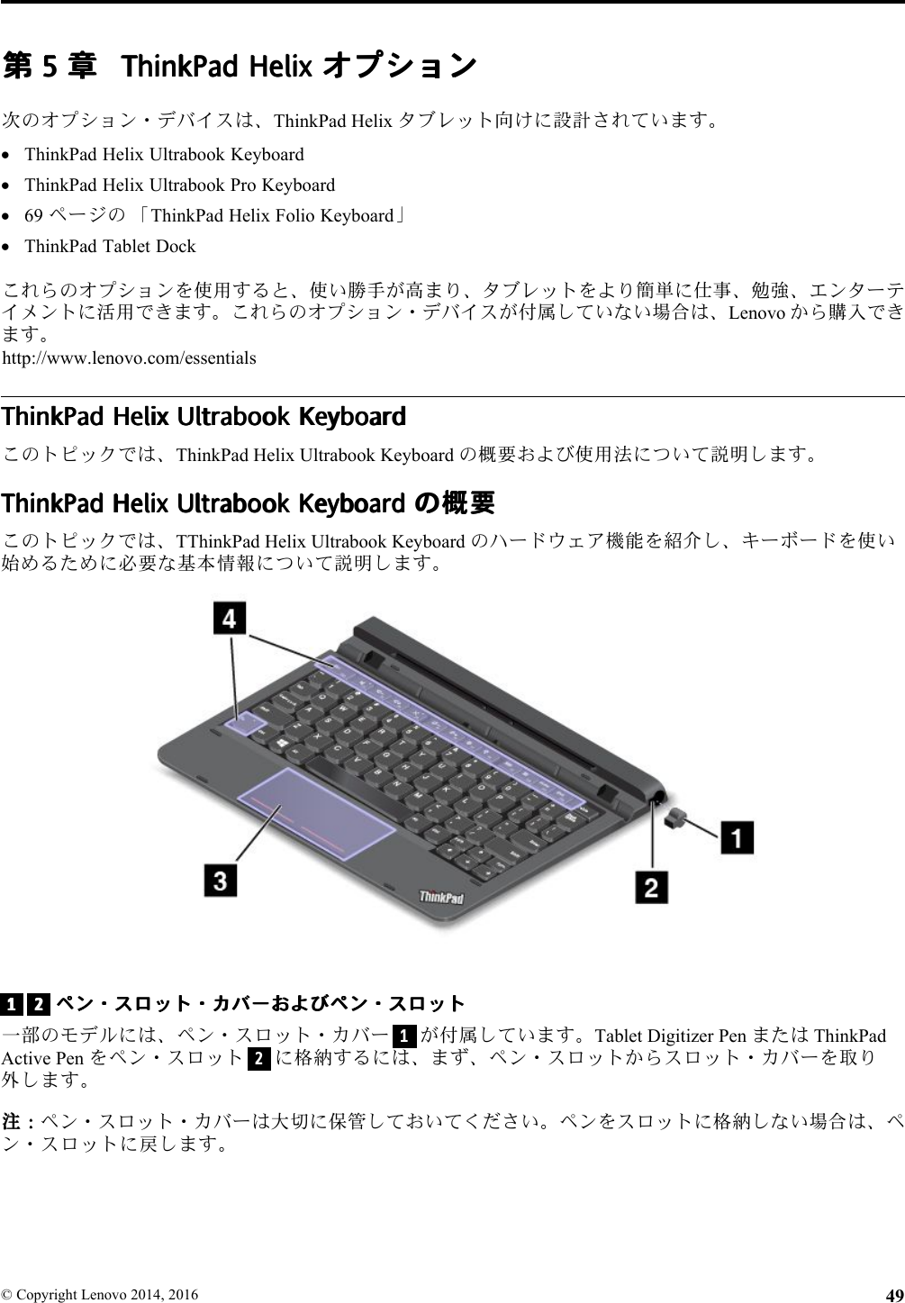 Lenovo Helix2 Ug Ja User Manual ユーザーガイド Think Pad Helix